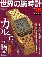 <<趣味・雑学>> 世界の腕時計 no.15 カルティエ物語