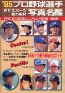 <<スポーツ>> 95プロ野球選手写真名鑑