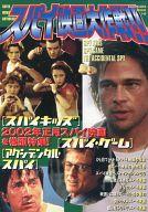 <<芸術・アート>> スパイ映画大作戦!! 2002年正月スパイ映画を巻頭特集!