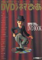<<趣味・雑学>> DVDシネマぴあ 映画史で見る、探す、ゲットする!DVD BOOK