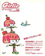 <<趣味・雑学>> Girlie VOL.06 2001年12月号