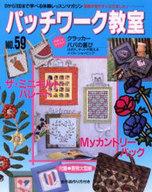 <<生活・暮らし>> パッチワーク教室 No.59 2002年4月号