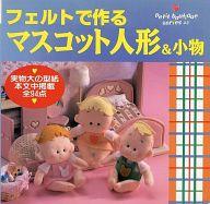 <<サブカルチャー>> フェルトで作るマスコット人形&小物