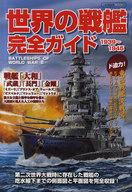 <<趣味・雑学>> 世界の戦艦完全ガイド 1939-1945