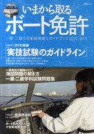 <<政治・経済・社会>> 10-11 いまから取るボート免許