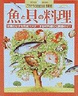 <<生活・暮らし>> ごちそうCOOKING愛蔵版 魚と貝の料理