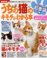 <<生活・暮らし>> うちの猫のキモチがわかる本 知恵袋編