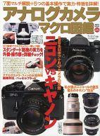 <<趣味・雑学>> アナログカメラマクロ図鑑