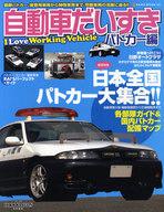 <<趣味・雑学>> 自動車だいすき パトカー編