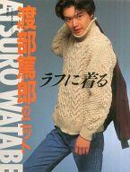 <<サブカルチャー>> 渡部篤郎のニット ラフに着る