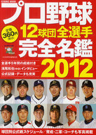 <<趣味・雑学>> 12 プロ野球12球団全選手完全名鑑