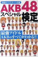 <<趣味・雑学>> AKB48スペシャル検定
