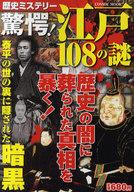 <<宗教・哲学・自己啓発>> 驚愕!江戸108の謎