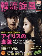 <<芸術・アート>> DVD付)韓流旋風 30