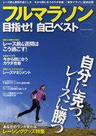 <<趣味・雑学>> フルマラソン 目指せ!自己ベスト