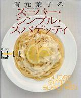 <<生活・暮らし>> 有元葉子のスーパー・シンプル・スパゲッティ