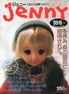 <<サブカルチャー>> JeNnY 89年冬 no.1