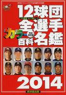 <<趣味・雑学>> 14 12球団全選手カラー百科名鑑