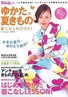 <<生活・暮らし>> ゆかた&夏きもの着こなしBOOK!