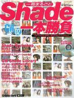 <<コンピュータ>> CD付)GWセレクト02 一冊まるごとShade一本勝負