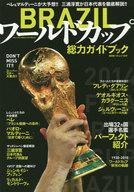 <<趣味・雑学>> BRAZILワールドカップ総力ガイドブック