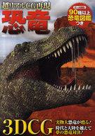 <<健康・医療>> 超リアルCG再現 恐竜