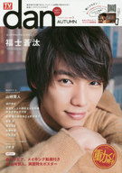 <<趣味・雑学>> TVガイドdan Vol.3 2014AUTUMN