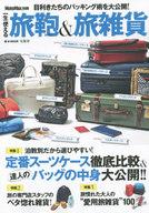 <<生活・暮らし>> 一生使える 旅鞄&旅雑貨