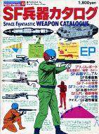 <<趣味・雑学>> SF兵器カタログ