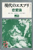 <<趣味・雑学>> 現代のエスプリ 65