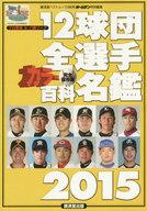 <<趣味・雑学>> 12球団全選手カラー百科名鑑 2015