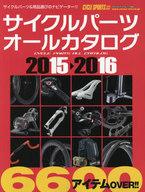 <<趣味・雑学>> サイクルパーツオールカタログ 2015-2016