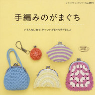 <<生活・暮らし>> 手編みのがまぐち
