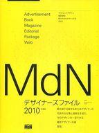 <<芸術・アート>> 10 MdNデザイナーズファイル