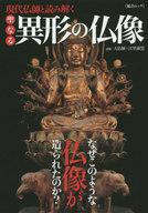 <<芸術・アート>> 現代仏師と読み解く 聖なる異形の仏像