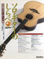 <<趣味・雑学>> CD付)ソロ・ギターのしらべ 至高のスタンダード篇