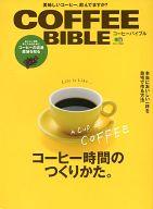 <<歴史・地理>> コーヒーバイブル