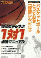 <<趣味・雑学>> どうしても勝ちたいっ!バスケットボール指導者のためのとっておき『練習レシピ』 2