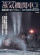 <<趣味・雑学>> 蒸気機関車EX 23