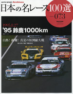 100 Famous Japanese Races 73