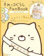 <<生活・暮らし>> 付録付)すみっコぐらし Fan Book ねこたっぷり号