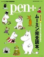 <<趣味・雑学>> Pen+(ペンプラス)ムーミン完全読本。
