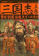 付録付)歴史群像シリーズ17 三国志 上巻