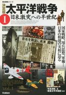 決定版 太平洋戦争 1 「日米激突」への半世紀