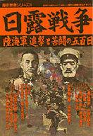付録付)歴史群像シリーズ 24 日露戦争