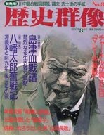 歴史群像 1993年8月号 NO.8
