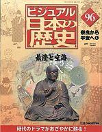 週刊 ビジュアル日本の歴史 No.96