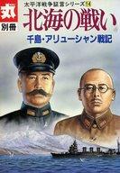 太平洋戦争証言シリーズ14 千島・アリューシャン戦記 丸別冊