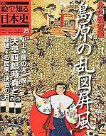 週刊 絵で知る日本史 25