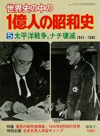 世界史の中の1億人の昭和史<5>